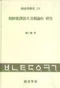 조선관역어의 음운론적 연구(국어학총서 29)