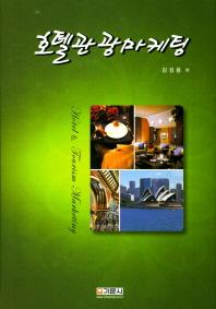 호텔관광마케팅
