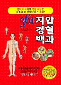 361 지압 경혈 백과