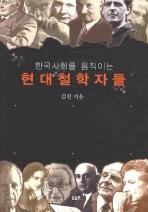 한국사회를 움직이는 현대철학자들