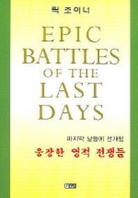 마지막 날들에 전개될 웅장한 영적 전쟁들