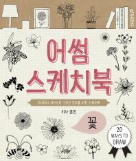 어썸 스케치북: 꽃