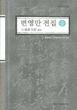 변영만 전집(중)