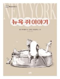 뉴욕 쥐 이야기