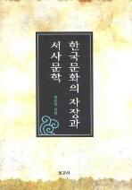 한국문화의 자장과 서사문학