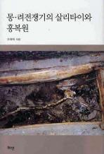 몽 려전쟁기의 살리타이와 홍복원