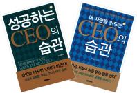 CEO의 습관 보급판 세트(전2권)