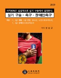 실기 구술 - 축구, 장애인축구(2019)