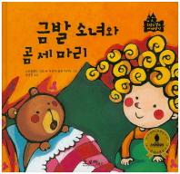 금발 소녀와 곰 세 마리