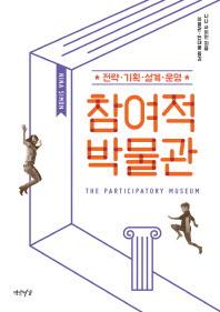 참여적 박물관
