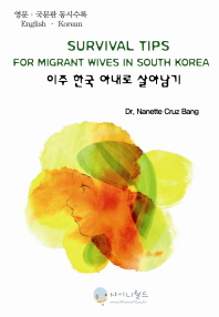 SURVIVAL TIPS FOR MIGRANT WIVES IN SOUTH KOREA