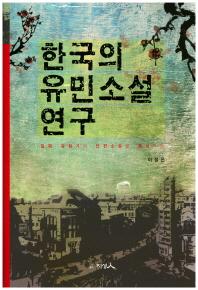 한국의 유민소설 연구