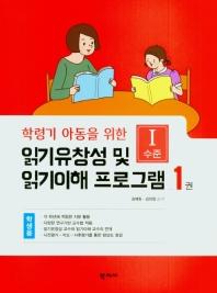 읽기 유창성 및 읽기이해 프로그램(학생용1)