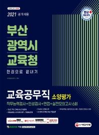 부산광역시교육청 교육공무직 소양평가  한권으로 끝내기(2021)