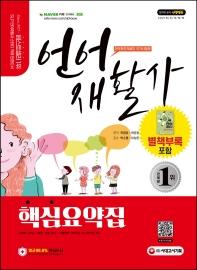 2021 언어재활사 핵심요약집