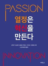 열정은 혁신을 만든다
