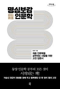 명심보감 인문학(큰글자도서)