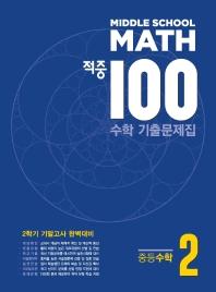 적중 100 중학 수학 중2-2 기말고사 완벽대비 기출문제집(2020)