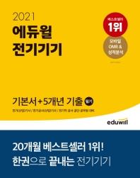 에듀윌 전기기기 필기 기본서 + 5개년 기출(2021)