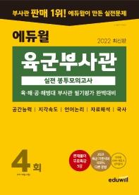 2022 에듀윌 육군부사관 실전 봉투모의고사 4회