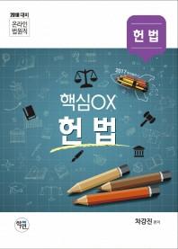 온라인 법원직 핵심OX: 헌법(2018 대비)