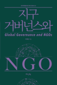 지구 거버넌스와 NGO