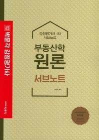 합격기준 박문각 부동산학원론 서브노트(감정평가사 1차)