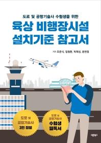 육상 비행장시설 설치기준 참고서