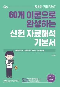 공무원 7급 신헌 PSAT 자료해석 기본서(2021 대비)