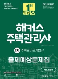 2021 해커스 주택관리사 출제예상문제집 2차 주택관리관계법규