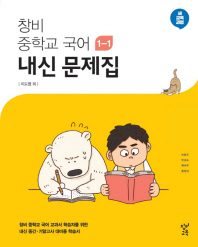 창비 중학교 국어 1-1 내신 문제집(2021)