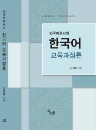 외국어로서의 한국어 교육과정론