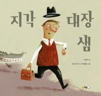 지각대장 샘(빅북)