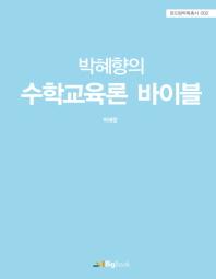 [온드림빅북] 박혜향의 수학교육론 바이블