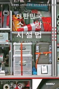 대한민국 소방시설법 : 교양 법령집 시리즈