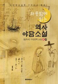 (하룻밤에 읽는) 역사 야담소설 4집 - 조선왕조실록 & 구전 야사(野史)