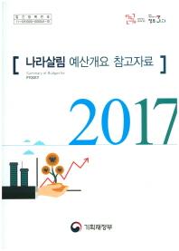 나라살림 예산개요 참고자료(2017)