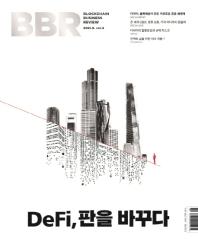 BBR 매거진(2021년 9월호)