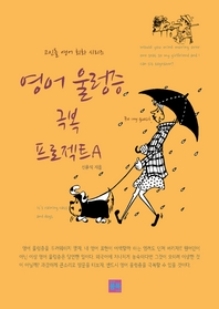 영어 울렁증 극복 프로젝트 A   고인돌 영어 회화 시리즈