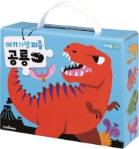 아기 가방 퍼즐 공룡