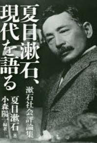 夏目漱石,現代を語る 漱石社會評論集