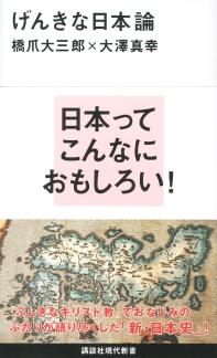 日本人の人生觀