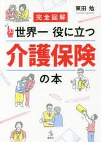 完全圖解世界一役に立つ介護保險の本