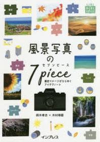 風景寫眞の7ピ-ス 撮影イメ-ジがひらめくアイデアノ-ト