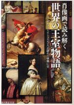 肖像畵で讀み解く世界の王室物語 ロイヤルファミリ―222人が語る王朝興亡史