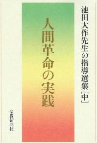 池田大作先生の指導選集 中