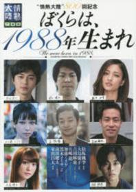 """ぼくらは,1988年生まれ """"情熱大陸""""800回記念"""