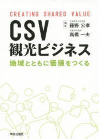 CSV觀光ビジネス 地域とともに價値をつくる