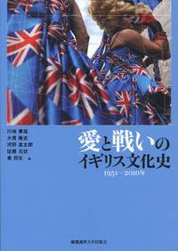 愛と戰いのイギリス文化史 1951-2010年