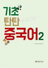 기초 탄탄 중국어2(2학기, 워크북포함)